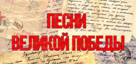 Песни Великой Победы