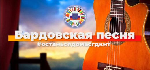 Бардовская песня - Виктор Лысиков