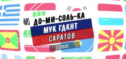 Поздравление от музыкальной студии «До-Ми-Соль-ка»