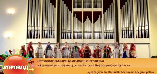 Детский фольклорный ансамбль «Веселинка», руководитель Пиганова Алевтина Владимировна, «Я сегодня вам товарищ…» (рекрутская Новосибирской области)