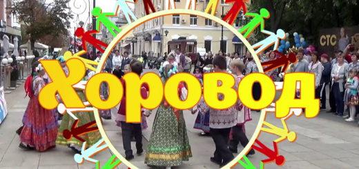 Фестиваль Хоровод