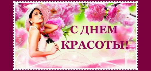 Международный день красоты - Заставка на сайт