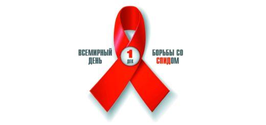1 декабря - Всемирный день борьбы со СПИДом - ЗАСТАВКА (сайт)