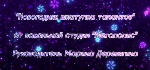 Мегаполис - С новым годом