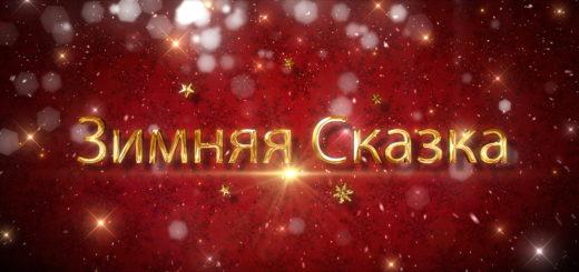 Зимняя сказка - ЗАСТАВКА (сайт)