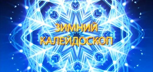 Зимний калейдоскоп - ЗАСТАВКА (сайт)
