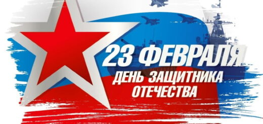 День защитника Отечества ЗАСТАВКА 2