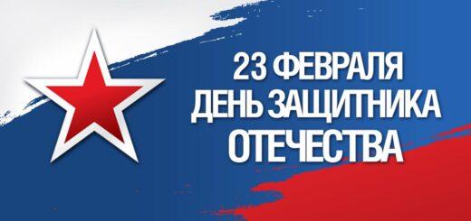 День защитника Отечества ЗАСТАВКА