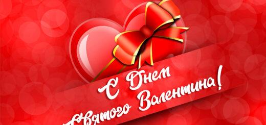 ОТКРЫТКА С Днём Святого Валентина (баннер)