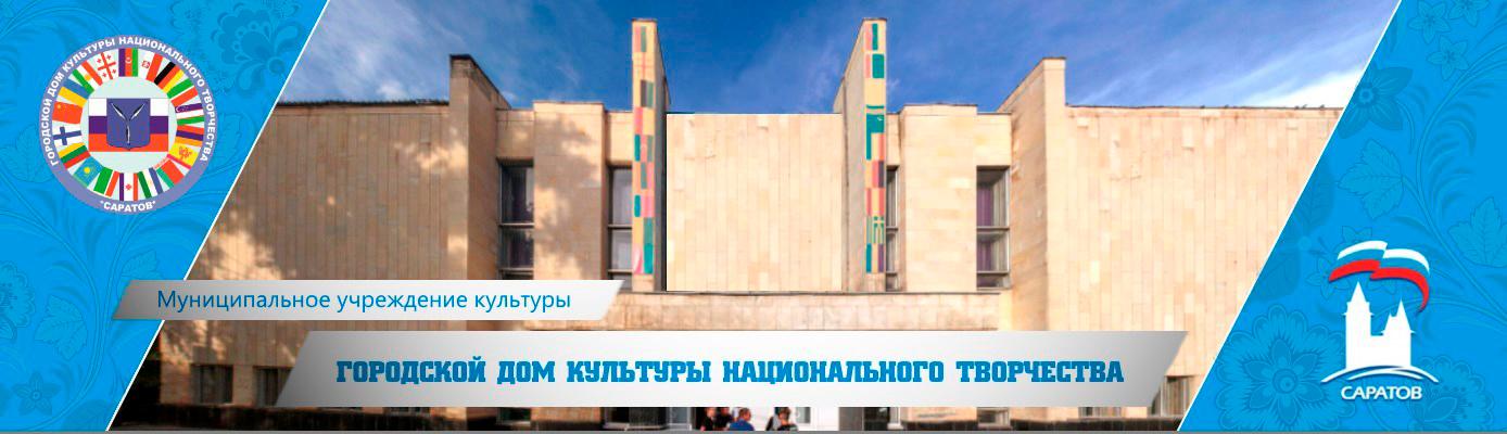 Городской дом культуры национального творчества
