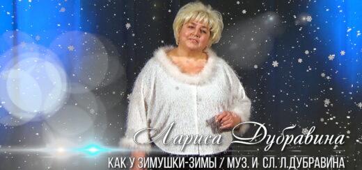 Зимний калейдоскоп - Дубравина Лариса - Зимушка-Зима ЗАСТАВКА
