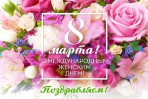 С Международным женским днём (8 марта)
