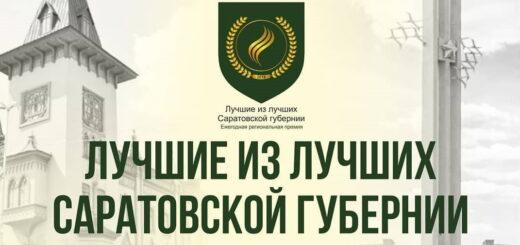 ЗАСТАВКА Лучшие из лучших Саратовской губернии