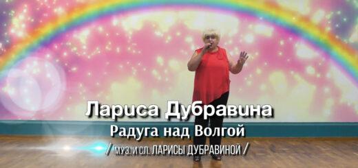 ЗАСТАВКА Радуга над Волгой - Лариса Дубравина
