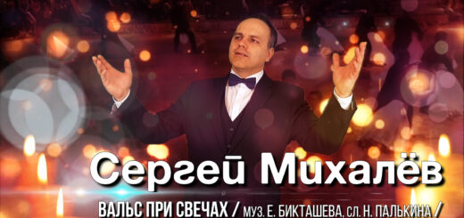 ЗАСТАВКА. Сергей Михалёв - ВАЛЬС ПРИ СВЕЧАХ