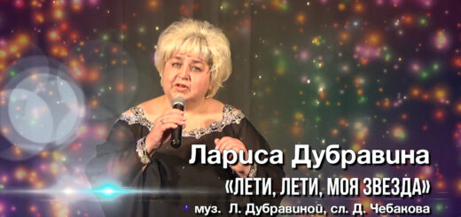 Лариса Дубравина – «Лети, лети, моя звезда!» (муз. Л. Дубравиной, сл. Д. Чебакова)
