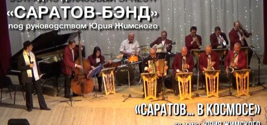 «Саратов… в космосе» (сл. и муз. Юрия Жимского) – исполняет эстрадно-джазовый оркестр «Саратов-Бэнд» под руководством Юрия Жимского_100