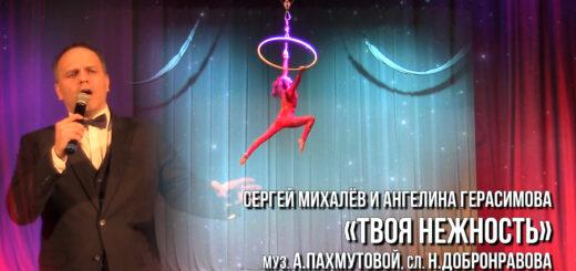 ЗАСТАВКА Сергей Михалёв и Ангелина Герасимова - Твоя нежность