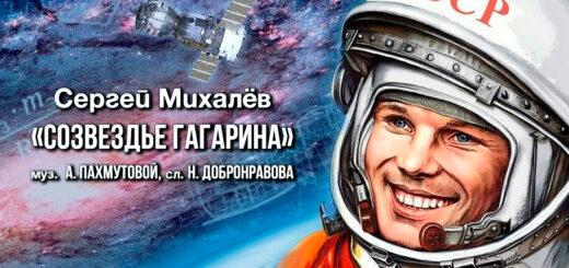 ЗАСТАВКА Созвездье Гагарина