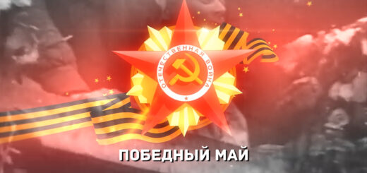 ЗАСТАВКА Победный май10