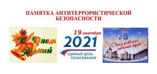 2021.08.30. ПАМЯТКА АНТИТЕРРОРИСТИЧЕСКОЙ БЕЗОПАСНОСТИ