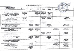 Расписание занятий 2021-2022, стр. 1