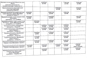 Расписание занятий 2021-2022, стр. 2
