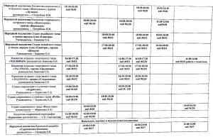 Расписание занятий 2021-2022, стр. 3