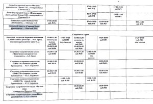 Расписание занятий 2021-2022, стр. 5
