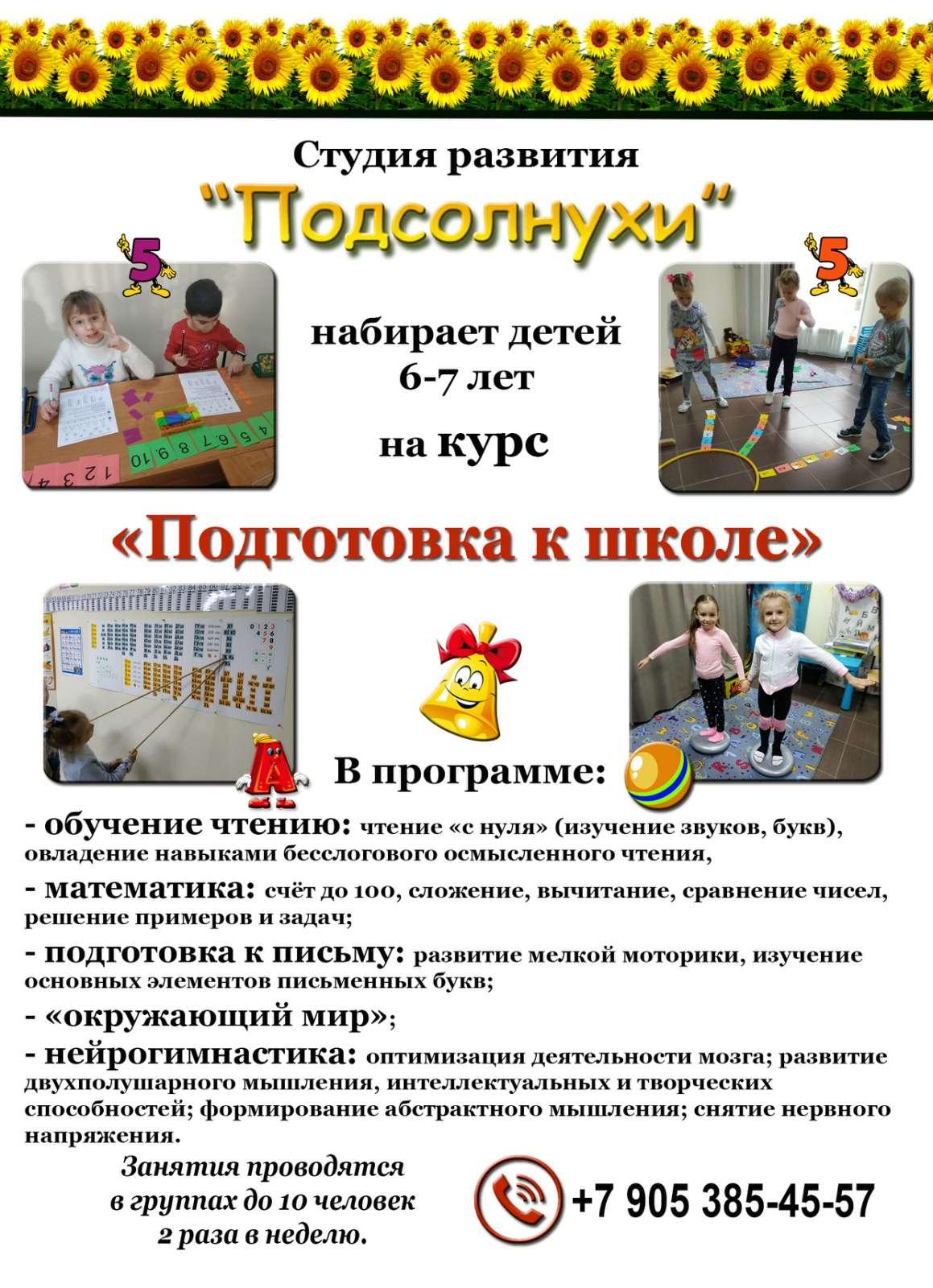 Студия дошкольного развития «Подсолнух», группа «Подготовка к школе» - объявление